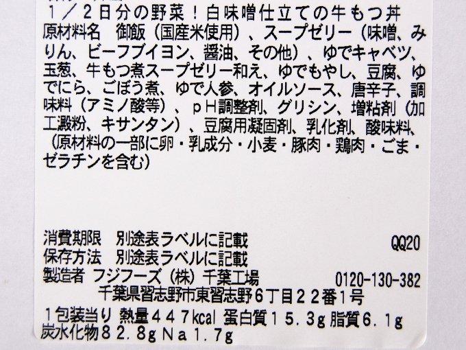 「1/2日分の野菜! 白味噌仕立ての牛もつ丼」成分表の画像