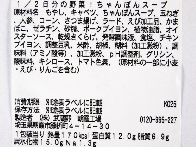 「ちゃんぽんスープ」成分表の画像
