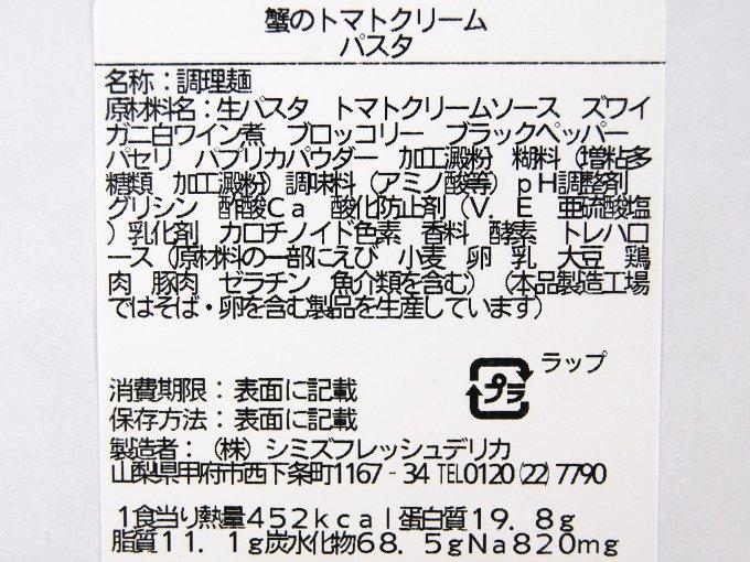 「蟹のトマトクリームパスタ」成分表の画像