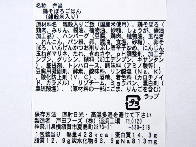 「鶏そぼろごはん(雑穀米入り)」成分表の画像