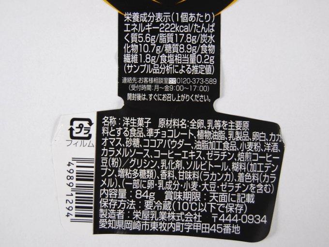 「RIZAP 割チョコビターショコラケーキ」成分表の画像