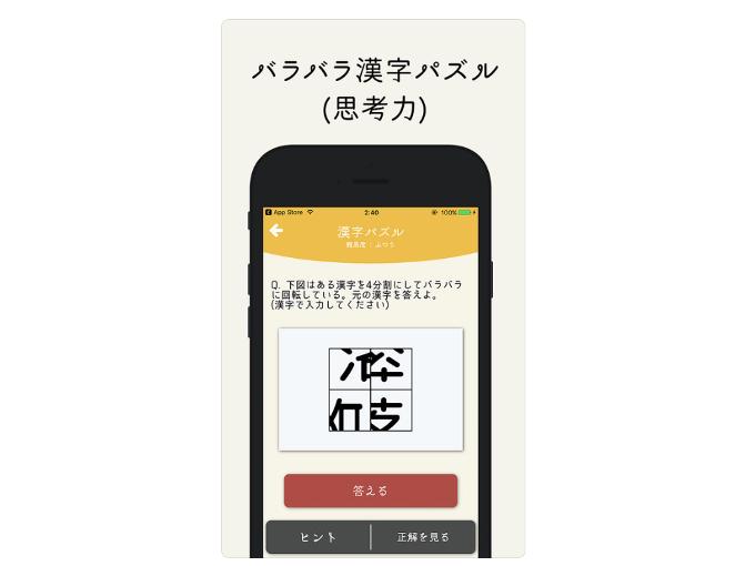 「バラバラ漢字パズル」を表示した画像