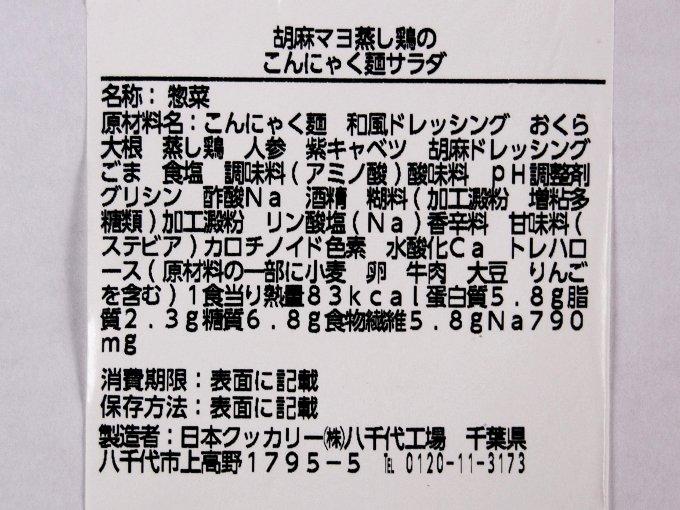 「胡麻マヨ蒸し鶏のこんにゃく麺サラダ」成分表の画像