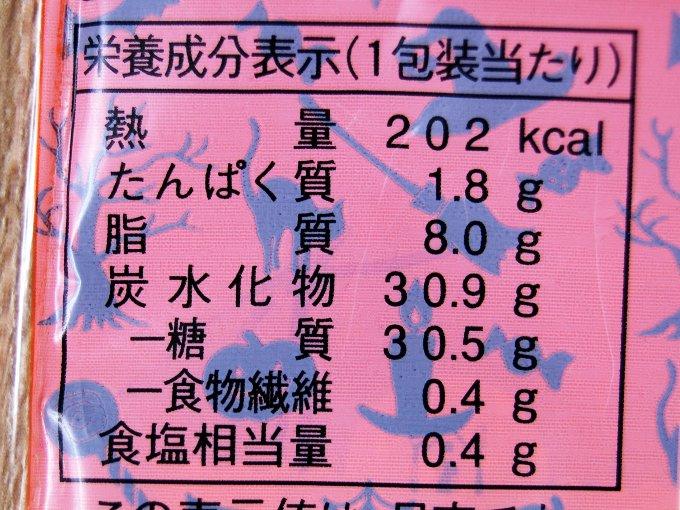 「もちぷよ(パンプキンプリン風味)」成分表の画像