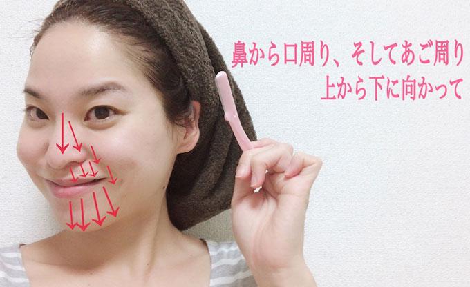 鼻から口まわりの産毛処理