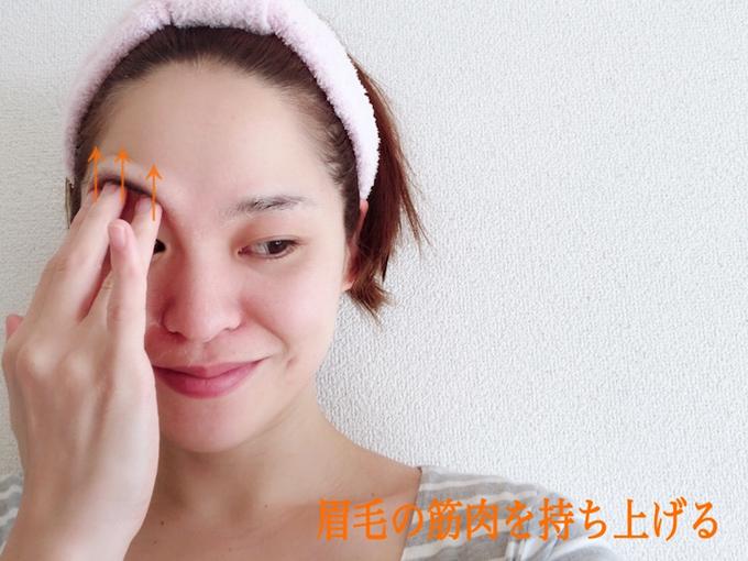 眉毛の上の筋肉を持ち上げる
