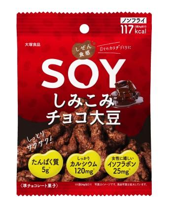 しぜん食感SOY しみこみチョコ大豆