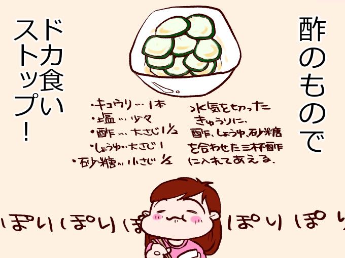 きゅうりの酢のものを食べるアヤさんのイラスト