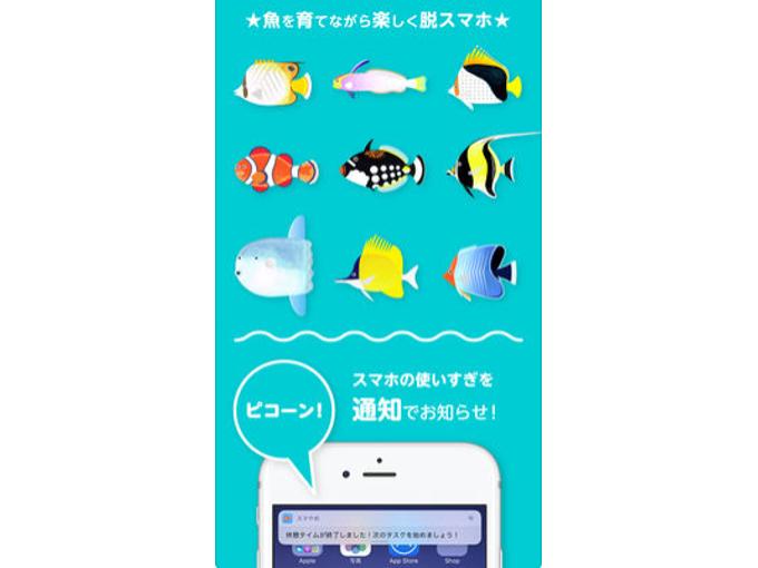 アプリ「スマホをやめれば魚が育つ」