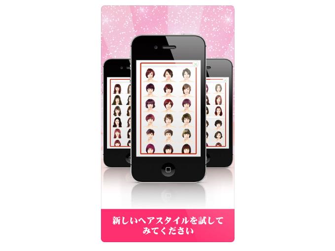 アプリ「髪型チェンジ。新たなヘアースタイルとの出会い」