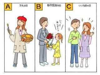 【心理テスト】11月の代表的な記念日といえば?