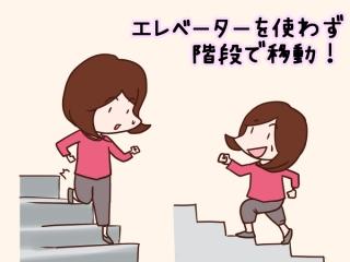 チアキさんの運動法