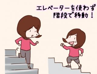 【漫画レポート】ジムに通わなくても-14kやせ!日常に運動をとり入れるコツ
