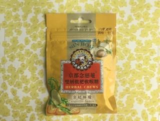 清王朝時代から受け継ぐ秘法!? カルディで見つけた 台湾の定番のど飴「念慈菴(ニンジョム)」
