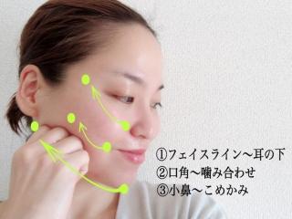 顔のマッサージの仕方