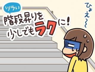 階段昇り降りダイエットに挑戦! プ女子ダイエット白書#5