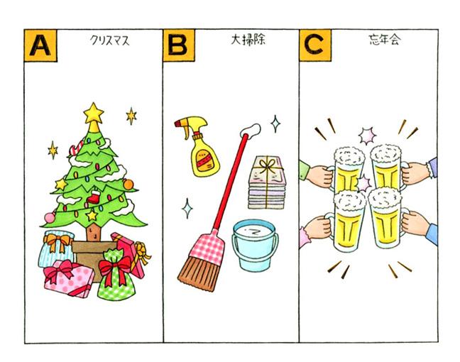 クリスマスツリーやプレゼント、掃除道具、ビールのイラスト
