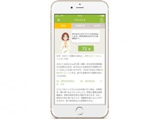 あすけんアプリ画面イメージ