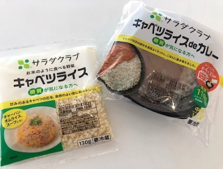 糖質が白米の16分の1!糖質オフできると話題の「キャベツライス」を食べてみた #Omezaトーク