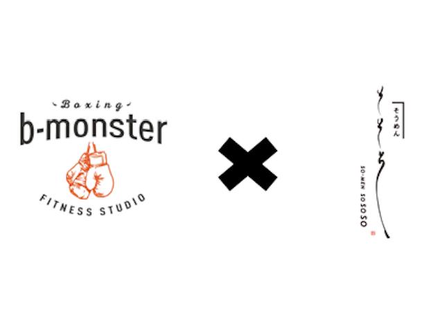 「b-monster」と「そそそ」の看板