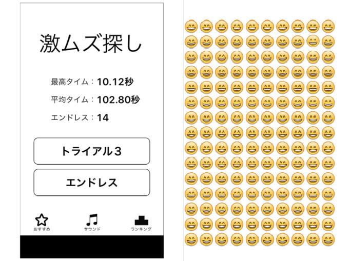 アプリ「激ムズ探し 絵文字」の画像