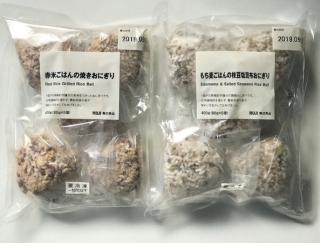 レンチンで玄米や雑穀米のおにぎりが食べられる!無印良品『冷凍おにぎり』