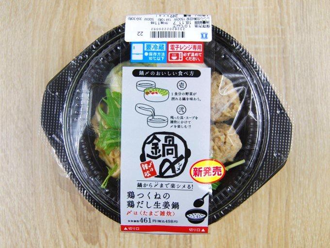 容器に入った「鶏つくねの鶏だし生姜鍋(玉子雑炊)」の画像