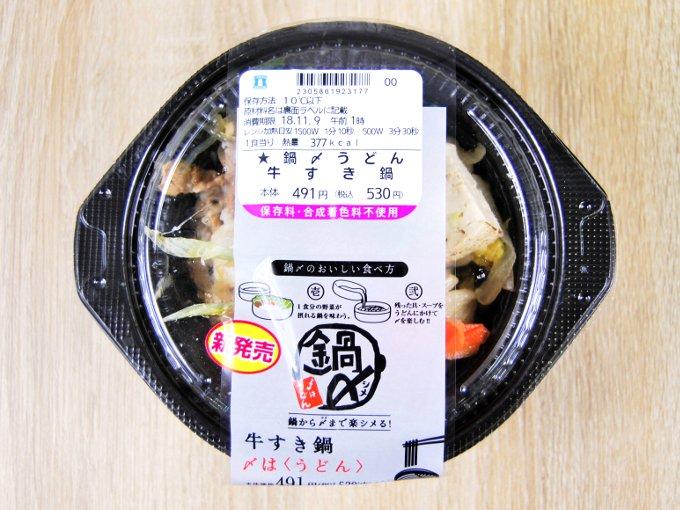 容器に入った「牛すき鍋(うどん)」の画像