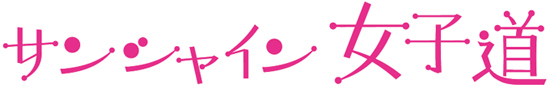 サンシャイン女子道ロゴ