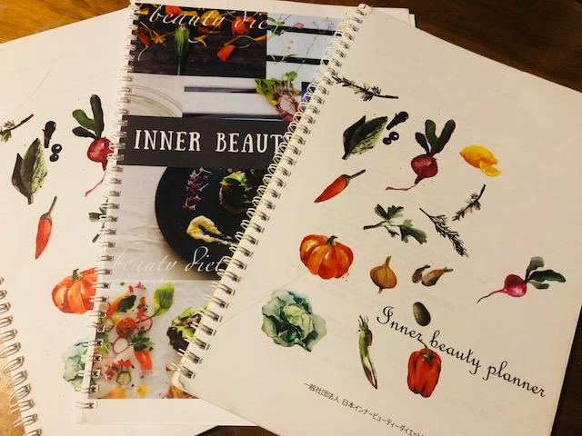 インナービューティダイエットの食事術のノート