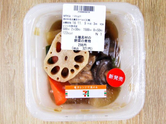 容器に入った「8種具材の野菜の煮物」の画像