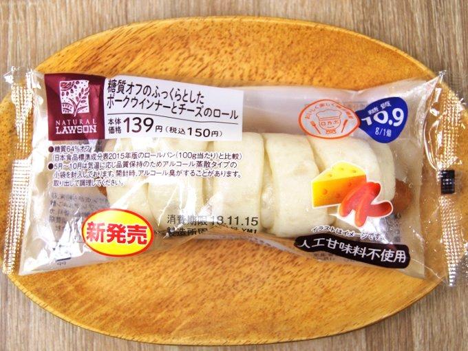 袋に入っている「糖質オフのふっくらとしたポークウインナーとチーズのロール」の画像