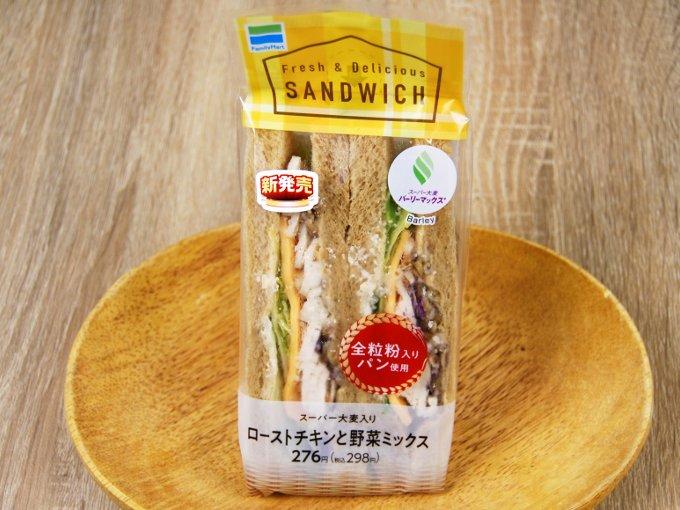 パッケージに入った「全粒粉サンドローストチキンと野菜ミックス」の画像