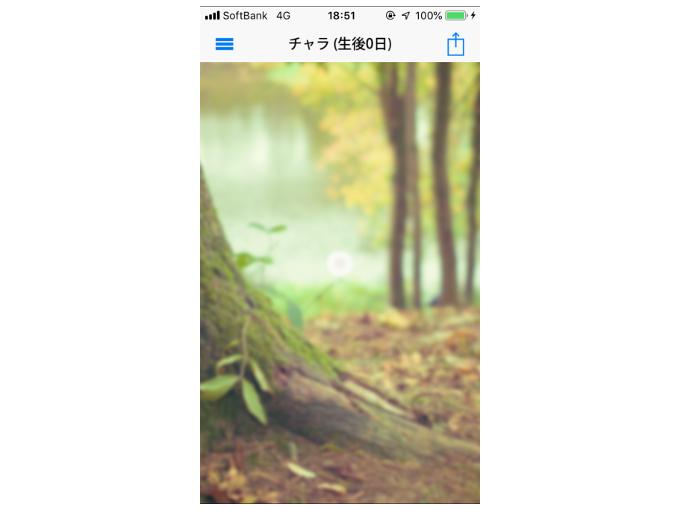 ホーム画面を表示した画像