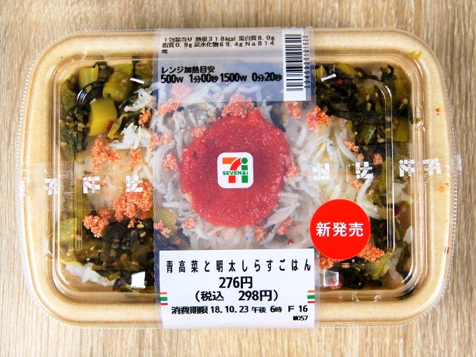 容器に入った「青高菜と明太しらすごはん」