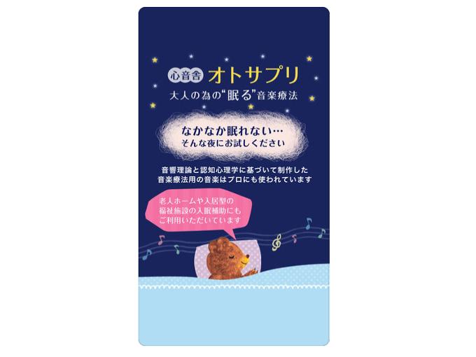 アプリ「大人の為の睡眠導入 ~オトサプリ~」