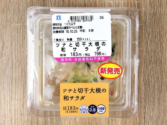 容器に入った「ツナと切干大根の和サラダ」の画像