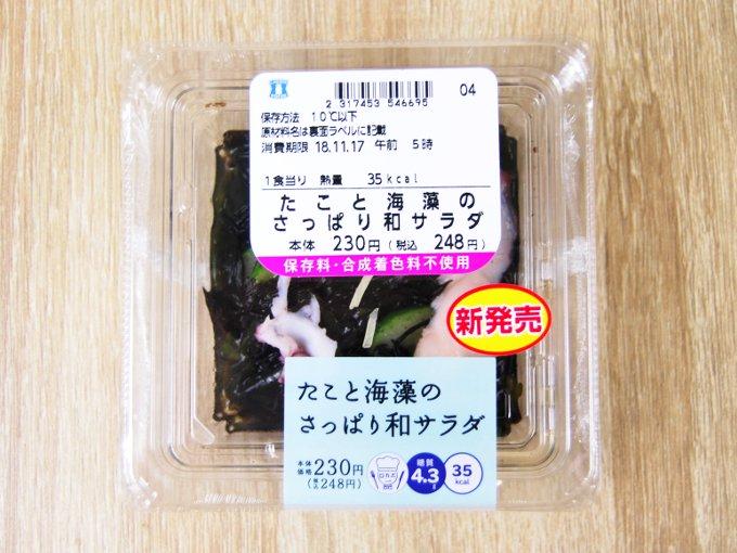 容器に入った「たこと海藻のさっぱり和サラダ」の画像
