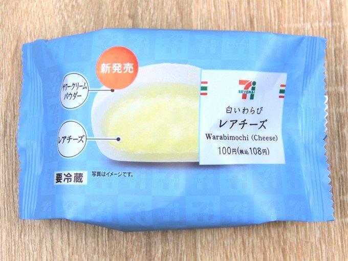 パッケージに入った「白いわらびレアチーズ」