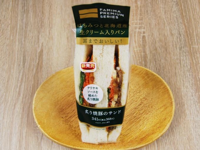 袋に入った「ファミマプレミアムサンド 炙り焼豚のサンド」の画像