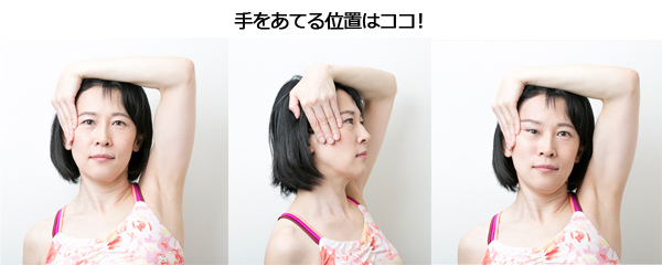 こめかみストレッチ1