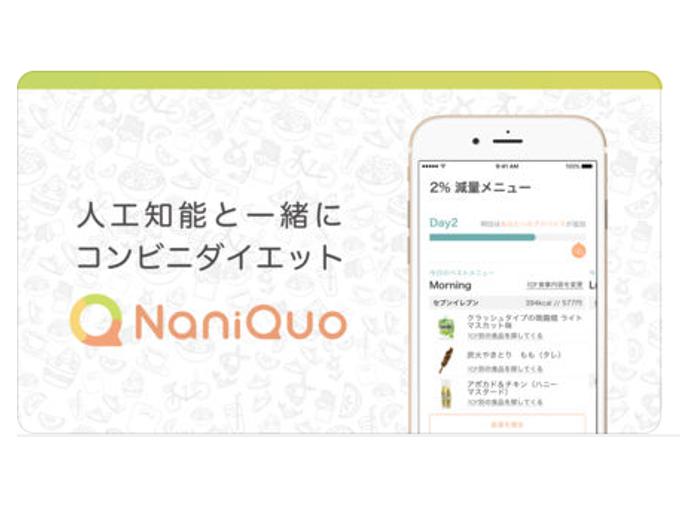 アプリ「NaniQuo」