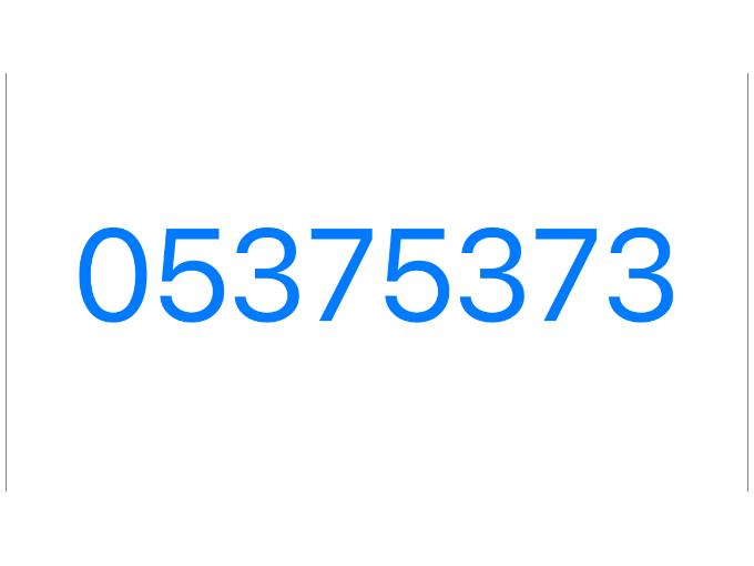 「05375373」が表示されている画面の画像