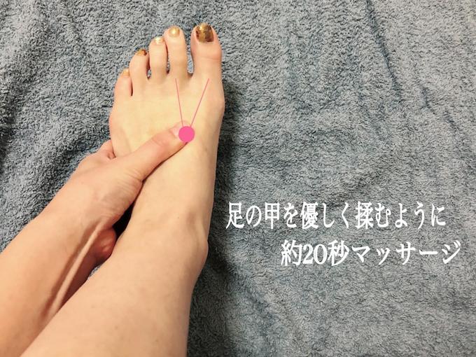 足の甲をもむようにマッサージ