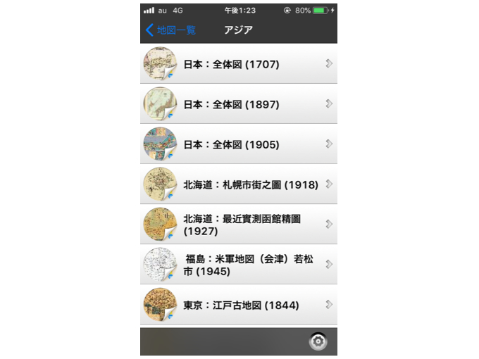 日本の地図の一覧が表示された画像