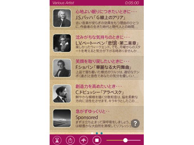 """アプリ「眠れるクラシック""""偉大な作曲家シリーズ""""」"""