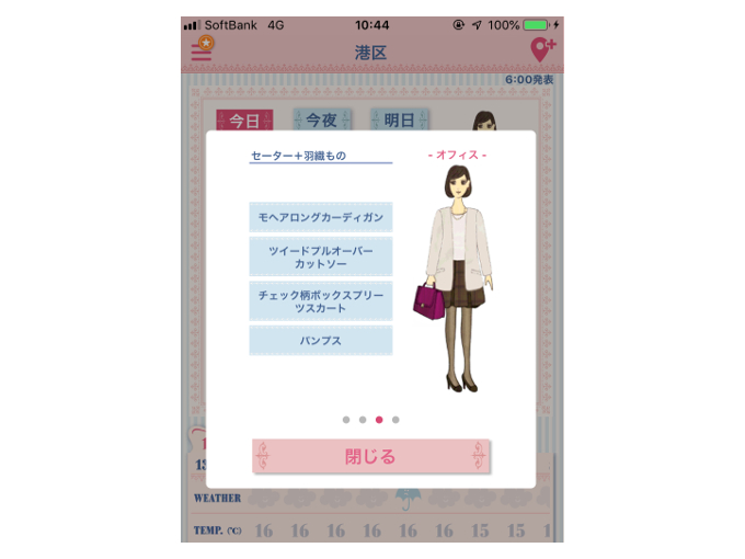 「オフィスファッション」を表示した画像