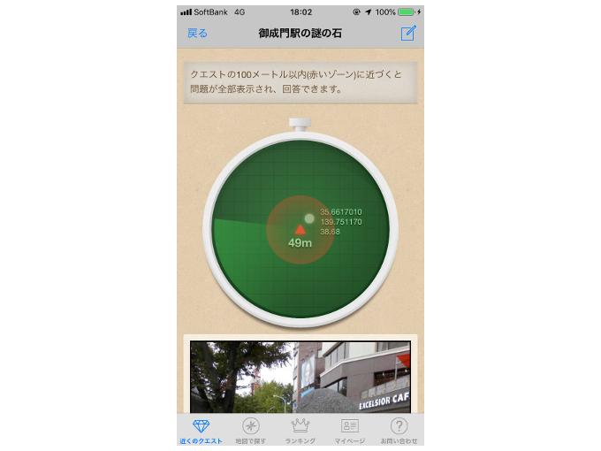 レーダーを表示した画像