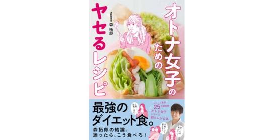 森拓郎『オトナ女子のためのヤセるレシピ』(ワニブックス)