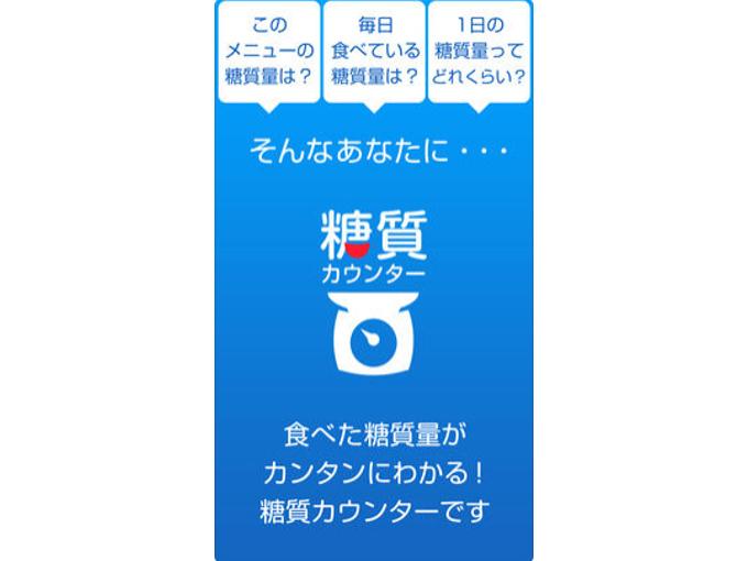 アプリ「糖質カウンター」